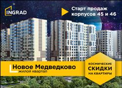 ЖК «Новое Медведково». От 2,6 млн рублей Ипотека от 4,2%. Космические скидки